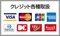 クレジットカート取り扱い