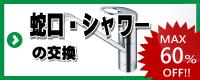 水栓・シャワーの交換