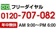 フリーダイヤル 0120-707-082