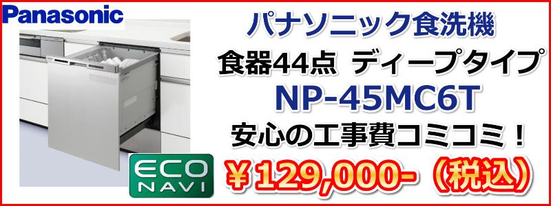 np-45mc6t
