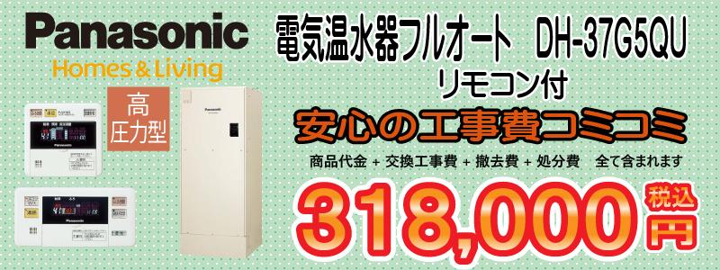 電気温水器交換工事 名古屋 リモデルプラス