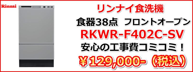 rkw-402c-sv